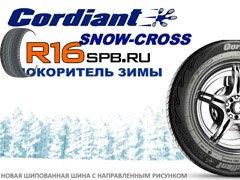 Усовершенствованные шины Cordiant Snow Cross: новые шипы и размеры