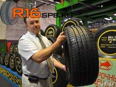В ассортименте «Белшина» появятся шины класса High Performance