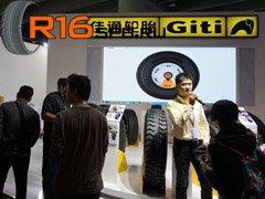В европейском сегменте грузовых шин бренд GT Radial заменят на марку Giti