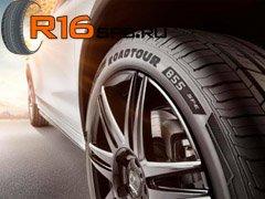 «Всесезонки» Hercules – доступная новинка в линейке Roadtour
