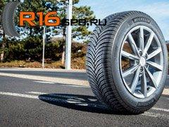 Встречаем шины Michelin CrossClimate в версии для авто класса SUV