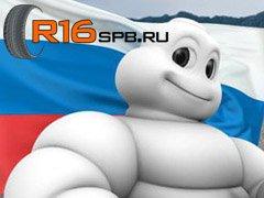 Юбилей завода Michelin в Давыдово – история и достижения