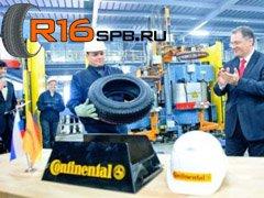 Завод Continental в Калуге планирует увеличить свои производственные мощности