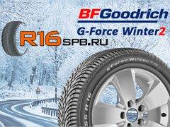 Зимняя новинка под брендом BFGoodrich от компании Michelin