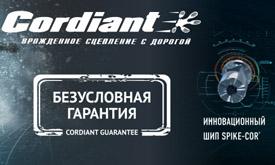 Расширенная гарантия Cordiant
