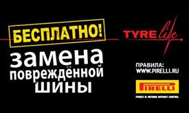 Гарантия TYRELife от Pirelli