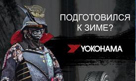 Расширенная гарантия 'САМУРАЙ' на шины Yokohama